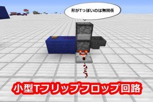 マイクラ ドロッパー 【マイクラ】ゴミ箱の簡単な作り方【マインクラフト】|ゲームエイト