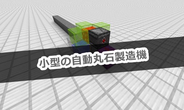 丸石 製造 機 自動
